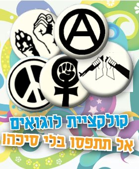 ad black market pin politically correct