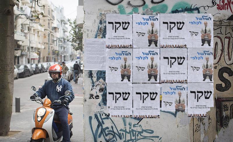 Activestills street exhibition, Tel Aviv, Israel, 6.1.2015