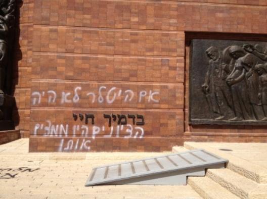 גרפיטי מחאה נגד הציונות שרוסס במוזיאון יד ושם על ידי צעיר חרדי תושב ירושלים.