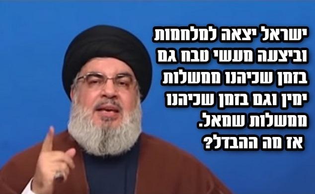 """נסראללה על הבחירות בישראל: """"ימין, שמאל ומרכז – הכל אותו דבר"""" Hassan-Nasrallah-quote-israeli-politics"""